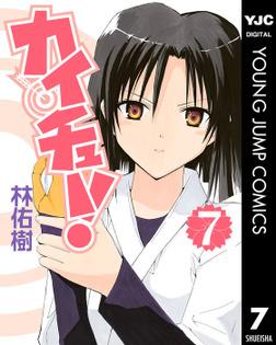 カイチュー! 7-電子書籍