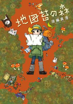 地図苔の森-電子書籍