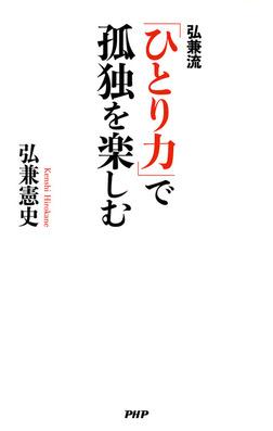 弘兼流 「ひとり力」で孤独を楽しむ-電子書籍