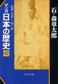 マンガ日本の歴史42 倒幕、世直し、御一新