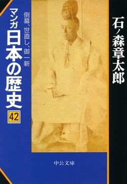 マンガ日本の歴史42 倒幕、世直し、御一新-電子書籍