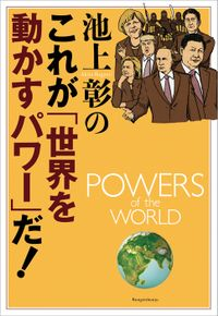 池上彰のこれが「世界を動かすパワー」だ!
