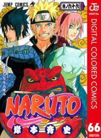 NARUTO―ナルト― カラー版 66