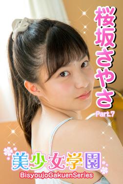 美少女学園 桜坂さやさ Part.7-電子書籍