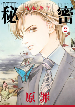 秘密 season 0 2巻-電子書籍