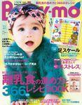 Baby-mo 2019-20年冬春号