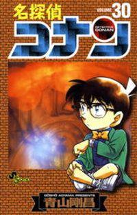 名探偵コナン(30)