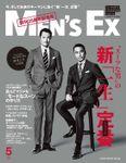 MEN'S EX 2018年5月号