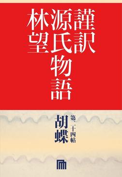 謹訳 源氏物語 第二十四帖 胡蝶(帖別分売)-電子書籍