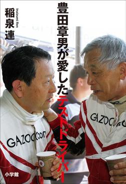 豊田章男が愛したテストドライバー-電子書籍