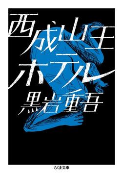 西成山王ホテル-電子書籍