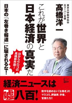 これが世界と日本経済の真実だ-電子書籍