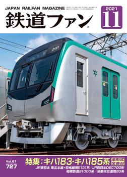 鉄道ファン2021年11月号-電子書籍