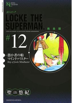 超人ロック 完全版 / 12-電子書籍