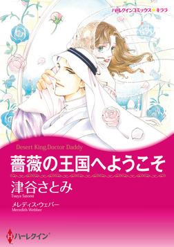薔薇の王国へようこそ-電子書籍