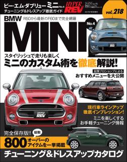 ハイパーレブ Vol.218 BMW MINI No.4-電子書籍