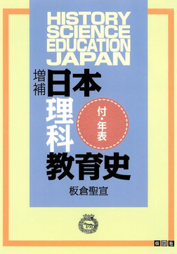 増補 日本理科教育史 付・年表-電子書籍