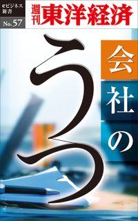 会社のうつ―週刊東洋経済eビジネス新書No.57