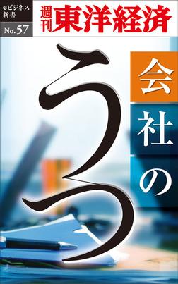 会社のうつ―週刊東洋経済eビジネス新書No.57-電子書籍