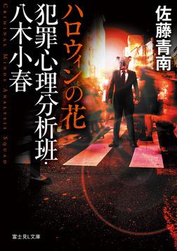 犯罪心理分析班・八木小春 ハロウィンの花-電子書籍