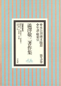澁澤敬三著作集 5-電子書籍