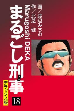 まるごし刑事 デラックス版(18)-電子書籍