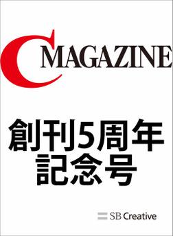 月刊C MAGAZINE 創刊5周年記念号-電子書籍