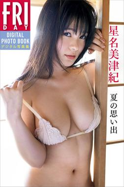 星名美津紀「夏の思い出」 FRIDAYデジタル写真集-電子書籍