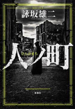 人ノ町-電子書籍