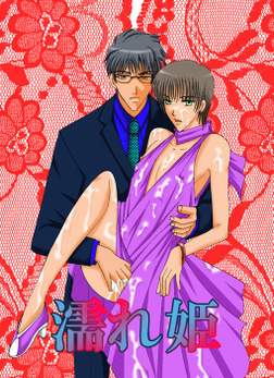 濡れ姫-電子書籍