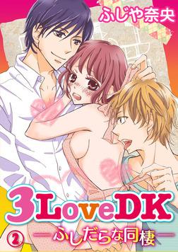 3LoveDK-ふしだらな同棲- 2巻-電子書籍