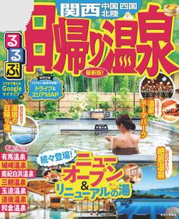 るるぶ日帰り温泉 関西 中国 四国 北陸(2020年版)-電子書籍