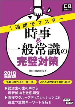 1週間でマスター 時事&一般常識の完璧対策 2018年度版-電子書籍