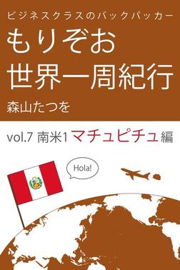 ビジネスクラスのバックパッカー もりぞお世界一周紀行 南米1マチュピチュ編-電子書籍
