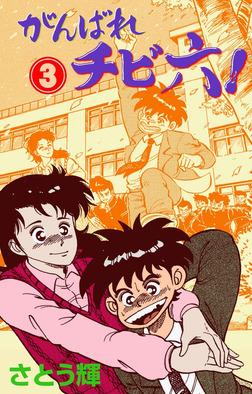 がんばれチビ六! 3-電子書籍