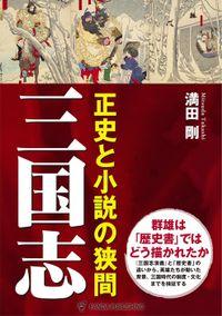 三国志――正史と小説の狭間