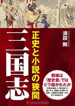 三国志――正史と小説の狭間-電子書籍