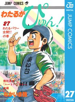 わたるがぴゅん! 27-電子書籍