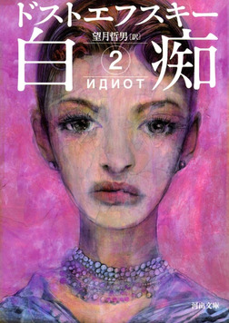 白痴2-電子書籍