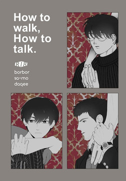 How to walk,How to talk.-電子書籍