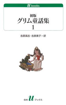 初版グリム童話集1-電子書籍