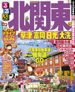 るるぶ北関東 草津 富岡 日光 大洗-電子書籍