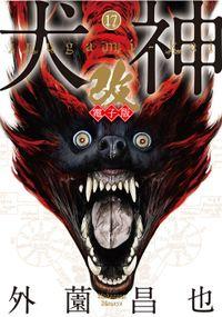 犬神・改 電子版 (17)