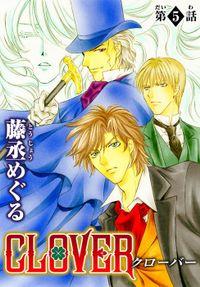 CLOVER【分冊版】5