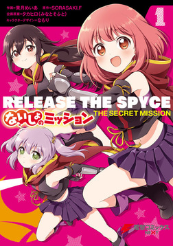 RELEASE THE SPYCE ないしょのミッション 1-電子書籍