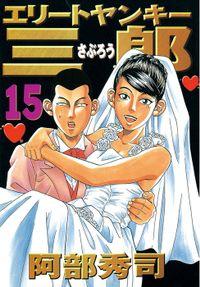 エリートヤンキー三郎(15)