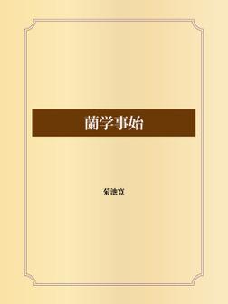 蘭学事始-電子書籍