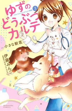 ゆずのどうぶつカルテ~小さな獣医~こちらわんニャンどうぶつ病院(3)-電子書籍