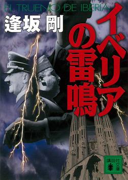 イベリアの雷鳴-電子書籍
