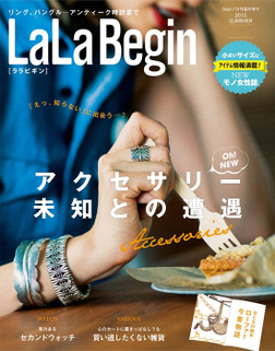 LaLa Begin(Begin7月号臨時増刊 2015 SUMMER)-電子書籍